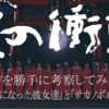 乃木坂46「僕の衝動」のMVを勝手に考察してみた!~「アイドルになった彼女達」と「サカノボル」はなし~