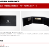 JALメタル会員 4年継続会員様限定カードケースは申込制?