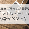 【解説】プライム会員限定参加の「Amazonプライムデー」って何?