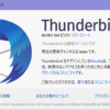 Thunderbird 80.0b1に対応するProvider for Google Calendarプラグインがようやく出ました。
