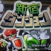 3DS DLソフト「新宿ダンジョン」レビュー!高価な劣化ゼルダでしかなかった。