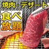 【オススメ5店】大崎市(宮城)にある焼肉が人気のお店