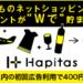 ついにハピタスの復権か!?ハピタスに登録してゴールド会員を目指すべし。陸マイラーにおすすめのハピタスを解説