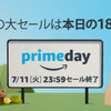 【2017年版】Amazonプライムデーおすすめ商品のジャンル別まとめ【随時更新】