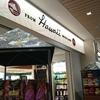 【ハワイ】旅行記⑱:シェラトン・プリンセス・カイウラニ⇒ダニエル・K・イノウエ国際空港に移動