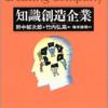 『知識創造企業』を読んで、暗黙知と形式知を用いて目指す組織について考えた