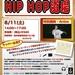 ラッパー必見!!初めての宅録&トラックメイキングセミナー『HIP HOP道場』8/11(土)開催!!