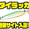 【ノリーズ】リザーバーなどの冬のバス釣りにオススメなマグナムスプーン「ダイラッカ」通販サイト入荷!