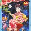 【6-1黒魔女さんが通る】04巻を振り返る【感想】