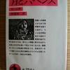 月と六ペンス サマセット・モーム 著 / 阿部知二(翻訳)