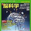 『日経サイエンス2017年3月号』