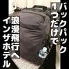 荷物減らしてバックパック一つでホテル4泊滞在に持って行って良かったモノ