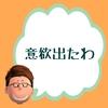 【ブログ紹介】竹馬の友を紹介するぜ