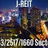 Jリートのインデックス3種、セクター構成を比較!