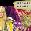 インサガ 初心者皇帝ガイドその12 クエストを選びつつ2周目プレイ