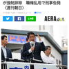 「安倍ヤメロ」の嫌がらせの主犯は「立憲民主党」と「日本共産党」だった⑥