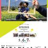 4日(土)5日(日)裾野 富士山すそのパノラマロード菜の花&桜まつりは中止(新型コロナウイルス感染拡大)