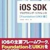 『iOS SDK プログラミング・リファレンス【Foundation/UIKit編】』と『Android API プログラミング・リファレンス』を販売開始しました!