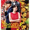 コンフィデンスマンJP ロマンス編(2019)