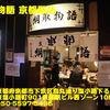 綱取物語京都駅店〜2020年1月7杯目〜
