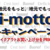 #679 東京ウォータータクシーが地元(ジモット)キャンペーン 船に乗ったままキャッシュONデリバリーも