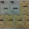 No.82 東京都交通局 交通系ICカード チャージ代金領収書・利用履歴(三田線27駅)