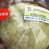 メロンクリームのメロンパン