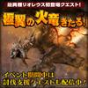 MHF-Z、辿異種リオレウス初討伐!