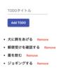 【Angular】Akita学習(2) - TODOアプリ作成
