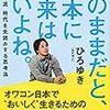 【読書感想】ひろゆき『このままだと、日本に未来はないよね。』(洋泉社、2019年)