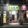 シリーズ 日本の風呂を旅する 都営新宿線曙橋 大星湯。大人気ぶりに驚く。