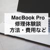 MacBook Proの修理体験談!Appleで修理してもらう方法や費用など!【15インチ MacBook Pro 2017】