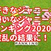 好きなジャニーズ・嫌いなジャニーズランキング2020が波乱の結果に・・・