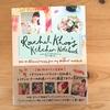 レイチェルの新しい本「レイチェル・クーのキッチンノートおいしい旅レシピ」来日も。