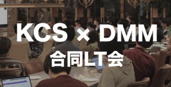 慶應義塾大学KCSxDMM 合同LT会レポート