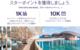 SPG Explore More キャンペーンで1滞在1,000スターポイント、+10,000スターポイント獲得!さらにSPGアメックスでお得