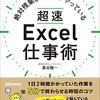 【Excel】横方向(列方向)の並べ替え