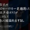 村川梨衣のISLANDの一件を一定擁護した上で、過激派声優オタクが村川に対して3年越しに結論を出す話。