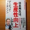 【書評】日本再生は、生産性向上しかない! デービッド・アトキンソン 飛鳥新社