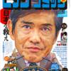 「空母いぶき」で佐藤浩市の演じる総理が安倍なら、揶揄どころか美化だろうw