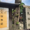 令和元年 天祖神社へ