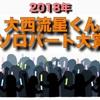 2018年大西流星くんソロパート大賞