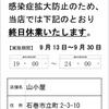 【終日休業②9/13〜30について】
