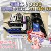 旬組み!2020「10900K + GIGABYTE Z490 VISION G 本格水冷OCチェックよ!」