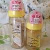 【妊娠後期】33w0d:購入したベビー用品