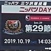 第29節 横浜F・マリノス VS 湘南ベルマーレ