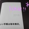 手帳にはワクワクすることを書く!welcome*2018