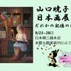 山口暁子日本画展のお知らせ!