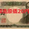1万円札の原価は約20円(残りの9,980円は信用)⇒この信用は、今後も安定か?