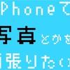 iPhoneで【アイキャッチ】とか頑張りたい!